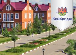 Готовые таунхаусы от 6,4 млн рублей! КП «Кембридж» Старт продаж новой очереди!